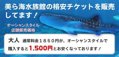 美ら海水族館チケットを格安販売