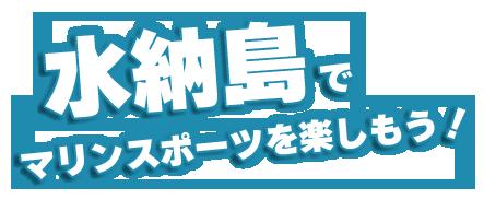 沖縄水納島でマリンスポーツ・海水浴を楽しもう!